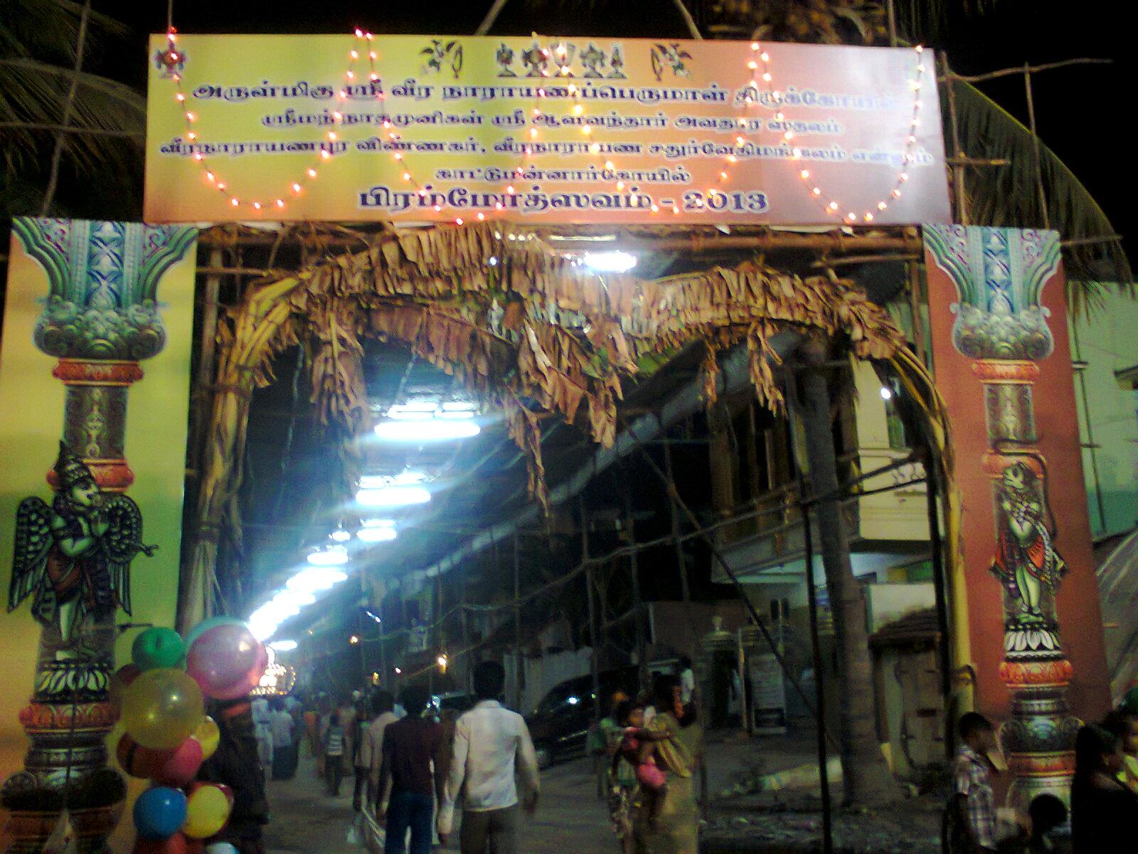 Veerananallur village picture in Kattumannarkoil Mandal